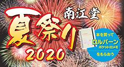 南江堂夏祭り2020