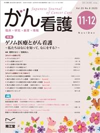 がん看護(Vol.25 No.8)2020年11-12月号│表紙