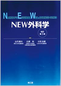 NEW外科学(改訂第3版): 教科書...
