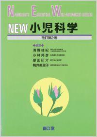 NEW小児科学(改訂第2版): 教科書/南江堂