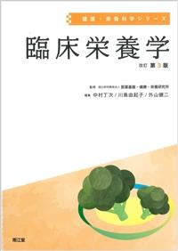 臨床栄養学(改訂第3版): 教科書/南江堂