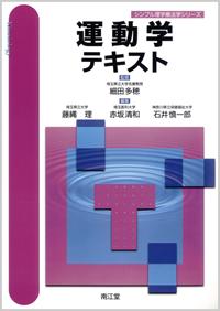 運動学テキスト: 教科書/南江堂