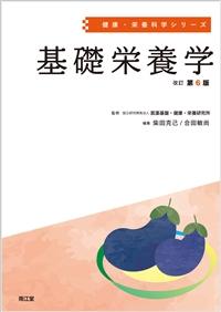 基礎栄養学(改訂第6版): 教科書/南江堂