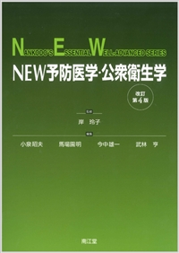 NEW予防医学・公衆衛生学(改訂第4版): 教科書/南江堂