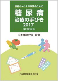 よく分かる糖尿病の治療法と症状【糖尿病の教科書】