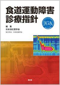 食道運動障害診療指針: 書籍/南江堂