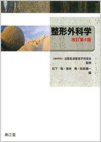 整形外科学(改訂第4版): 教科...
