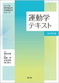 運動学テキスト(改訂第2版): 教科書/南江堂