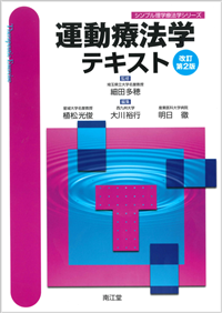 運動療法学テキスト(改訂第2版...