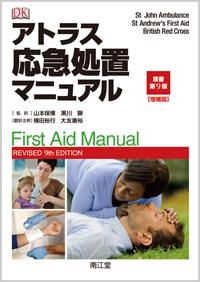 アトラス応急処置マニュアル(原書第9版増補版): 書籍/南江堂