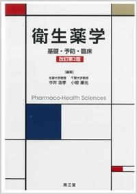 衛生薬学(改訂第2版): 教科書/南江堂