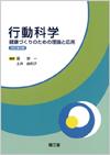 行動科学改訂第2版