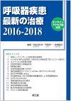 呼吸器疾患最新の治療2016-2018