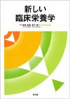 新しい臨床栄養学改訂第6版